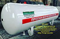 Емкость для СУГ (пропан-бутан) 10 м.куб надземная