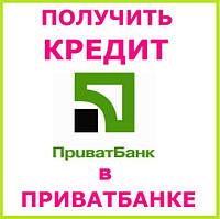 Получить кредит в Приватбанке