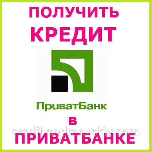 Взять кредит наличными приватбанк