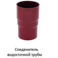 Муфта (соединитель) трубы водосточной BRYZA