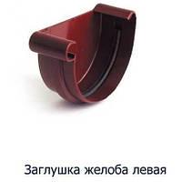 Заглушка желоба левая BRYZA 125 мм