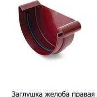 Заглушка желоба правая BRYZA 125 мм
