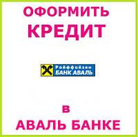Оформить кредит в Аваль банк