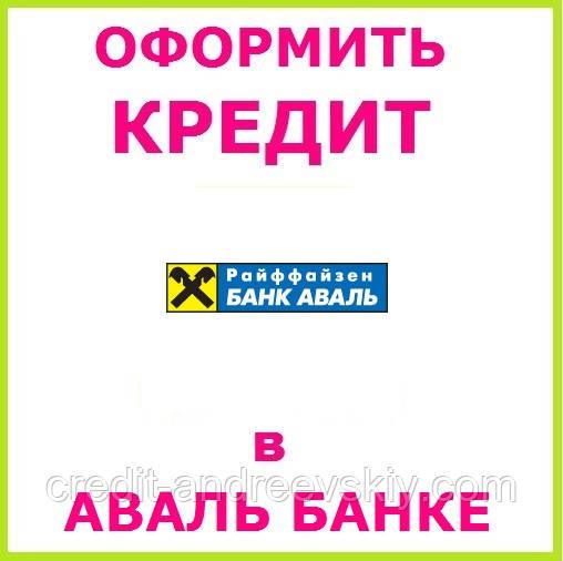 Взять кредит в банке аваль киев можно ли получить кредит поменяв паспорт