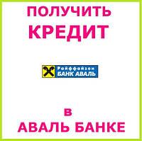 Получить кредит в Аваль банк