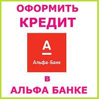 Оформить кредит в Альфа банк
