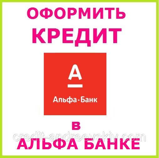 Альфа банк украина горячая линия кредит