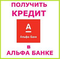 Получить кредит в Альфа банк