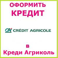 Оформить кредит в Креди Агриколь банк