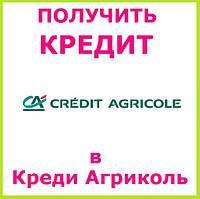 Получить кредит в Креди Агриколь банк