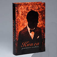 Книга сейф Успешного человека, фото 1