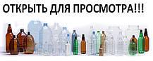 Пластиковая банка 1,2 л