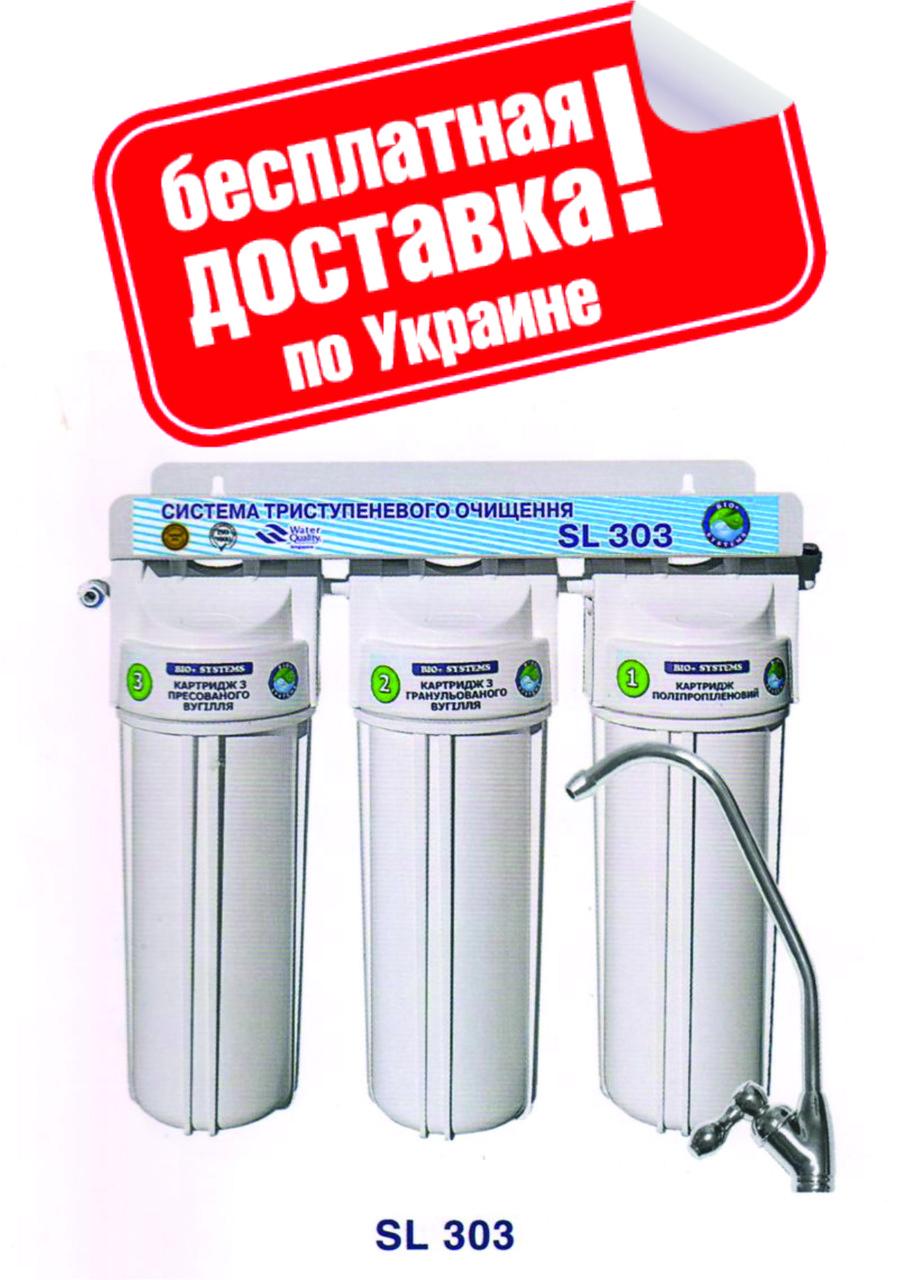 """Система 3-х ступенчатой очистки Bio+ systems SL303-NEW c краником на мойку - Интернет-магазин """"Water-Pomp"""" в Днепре"""