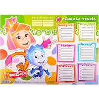 Расписание уроков А3 Фиксики, картон, 8 видов, 42,5х30 см