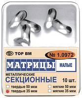 Матрицы металлические секционные  малые  10 шт.