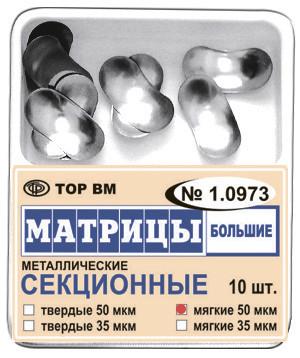 Матриці металеві секційні великі 10 шт.