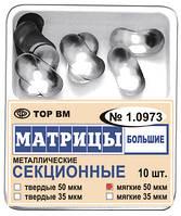 Матрицы металлические секционные большие  10 шт.