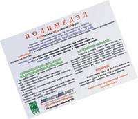 Полимедэл- полимерная пленка избавит от болезней. Магнитотерапия на дому!