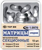 Матрицы металлические секционные  средние  10 шт.