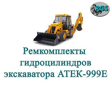 Ремкомплекты гидроцилиндров Атек-999Е.