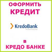 Оформить кредит в Кредо банк