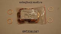 Шайба ( кольцо ) медная уплотнительная 16х20х1,5