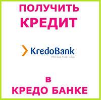 Получить кредит в Кредо банк