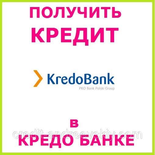 Получить кредит кредо
