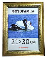 Фоторамка ,пластиковая, А4, 21х30, рамка , для фото, дипломов, сертификатов, грамот, картин,  4022-3
