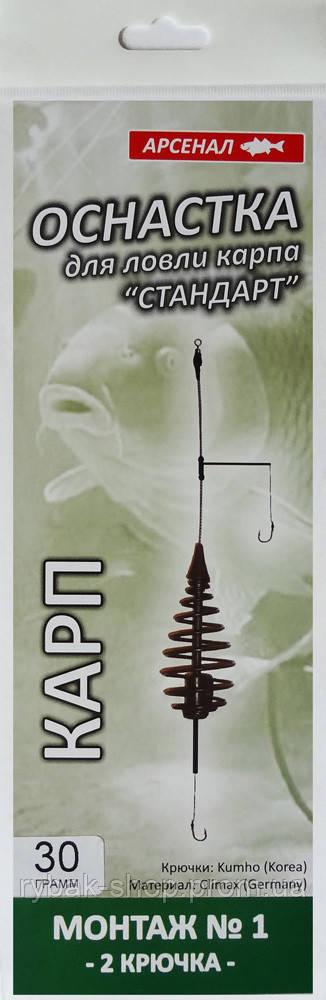 Оснастка для ловлі коропа (стандарт) Арсенал, монтаж №1