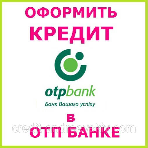 Как получить кредит отп банка видно что инвестируют