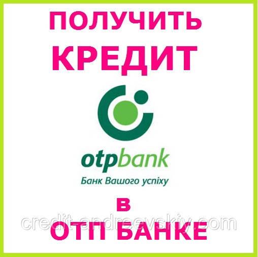 Как взять кредит в отп банке i банки ноябрьска взять кредит