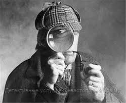 Частный детектив в Севастополе и Крыму