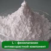 L – фенилаланин – антивозрастной компонент, 500 грамм