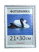 Фоторамка,пластиковая,А4,21х30, рамка,для фото, дипломов,сертификатов, грамот, вышивок 2116-13