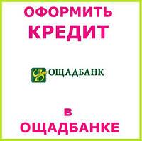 Оформить кредит в Ощадбанке