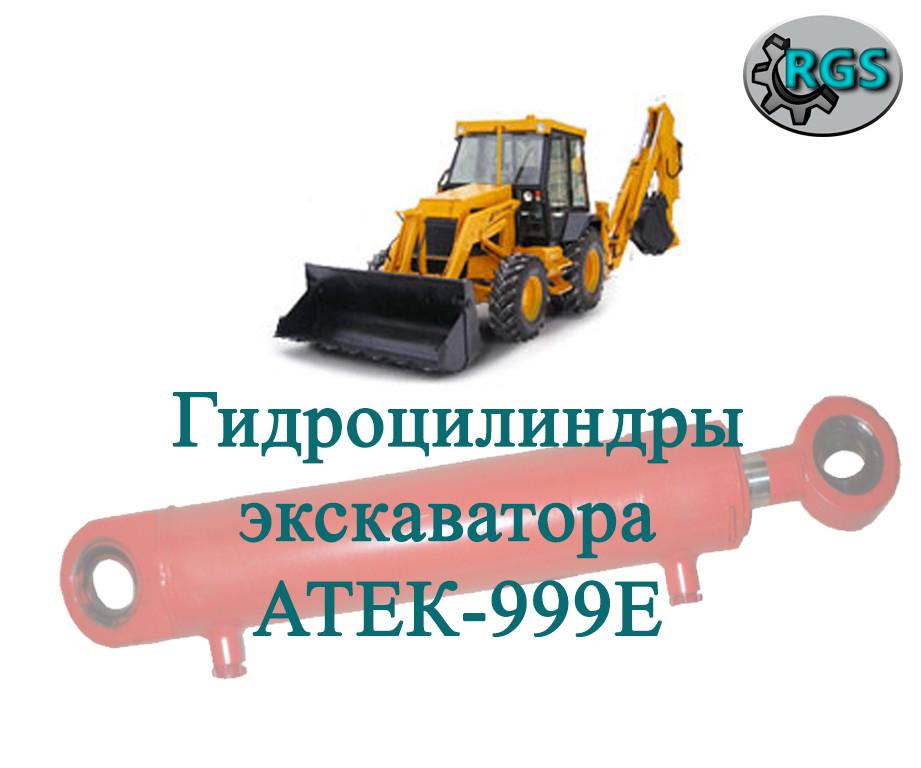 Гидроцилиндры на АТЕК 999Е, АТЕК-999.