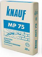Штукатурка МП 75 Knauf 30 кг