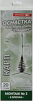 Оснастка для ловли карпа (стандарт) Арсенал, монтаж №2