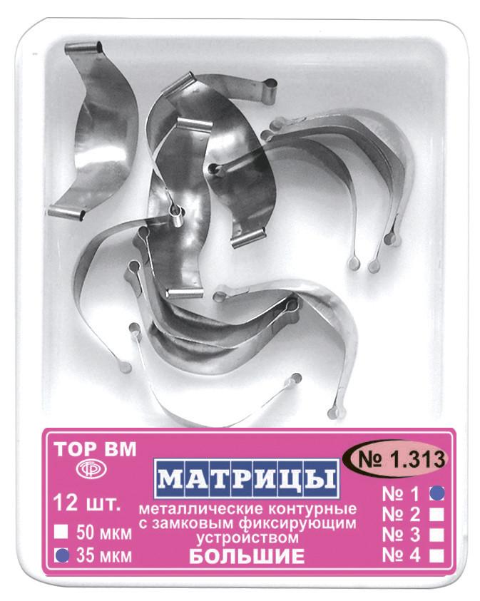 Матрицы металлические контурные с замковым фиксирующим устройством большие 12 шт.