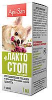 Лакто-Стоп для собак (устранение симптомов ложной щенности и лактации), 7 мл Api-San