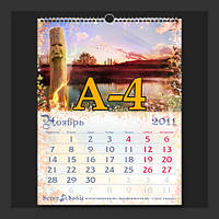 Календарь настенный перекидной формат А-4, фото 1