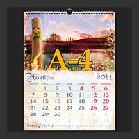 Календарь настенный перекидной формат А-4
