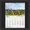 Календарь настенный перекидной формат А-3