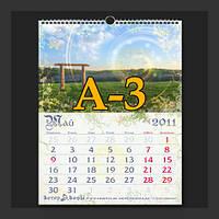 Календарь настенный перекидной формат А-3, фото 1