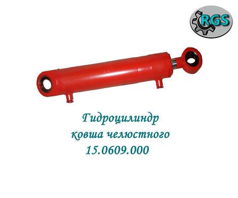Гидроцилиндр ковша челюстного 15.0609.000
