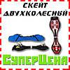 Скейт, скейтборд Ripstik BS