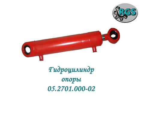 Гидроцилиндр опоры 05.2701.000-02