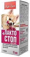 Лакто-Стоп для собак (устранение симптомов ложной щенности и лактации), 15 мл Api-San
