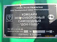 ТАБЛИЧКА,ШИЛЬД,ШИЛЬДИК,БИРКА ДУБЛИРУЮЩАЯ НА КОМБАЙН ДОН 1500Б